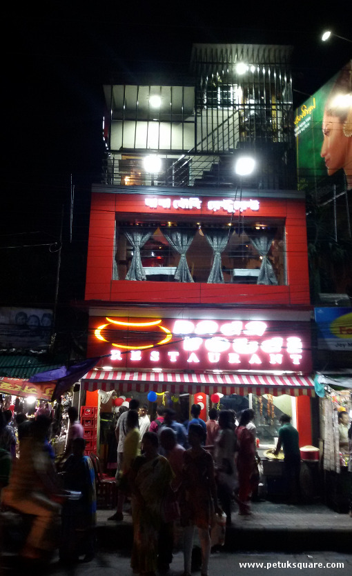 Dada Boudi Restaurant